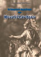 View the album Δείγματα Flyers